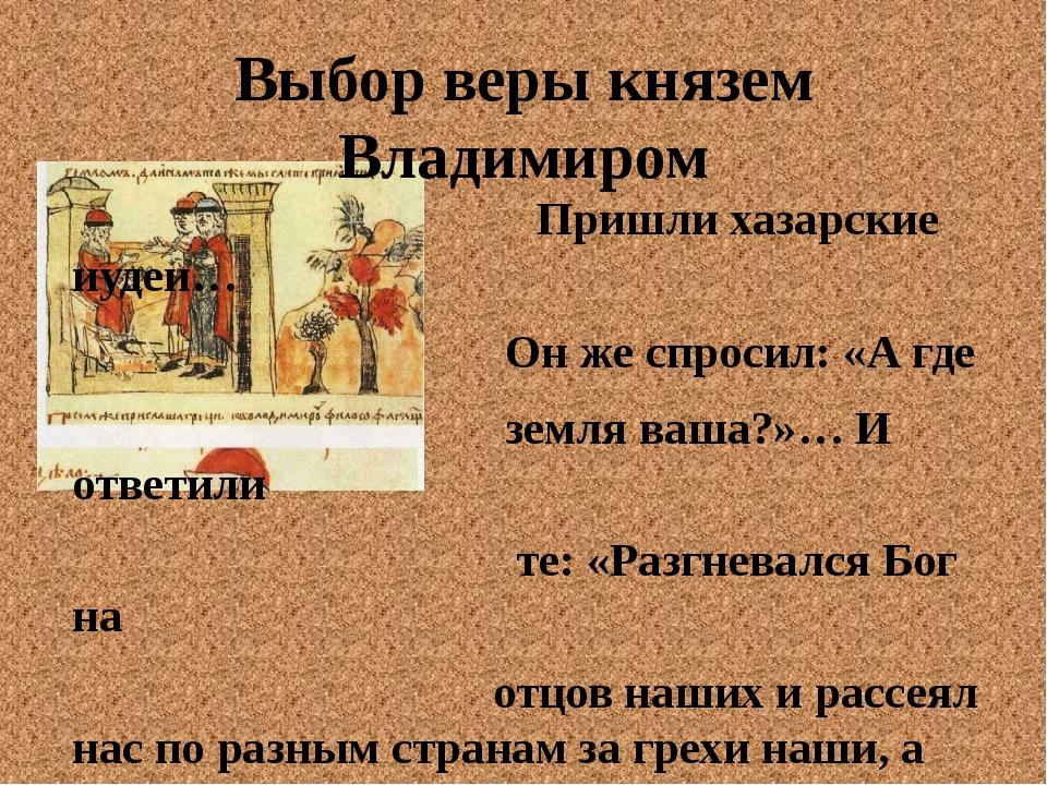 Выбор веры князем Владимиром Пришли хазарские иудеи… Он же спросил: «А где зе...