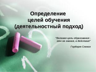 """Определение целей обучения (деятельностный подход) """"Великая цель образования"""