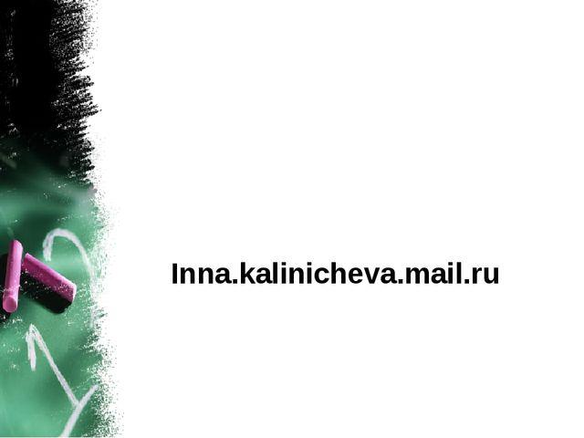 Inna.kalinicheva.mail.ru