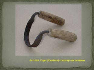 Фото№9. Струг (Скобель) с изогнутым лезвием