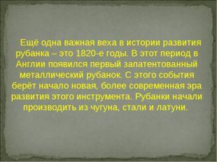Ещё одна важная веха в истории развития рубанка – это 1820-е годы. В этот пе