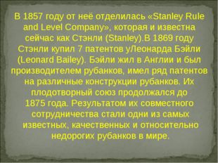 В 1857 году от неё отделилась «Stanley Rule and Level Company», которая и изв
