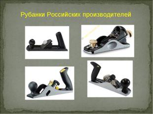Рубанки Российских производителей