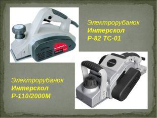 Электрорубанок Интерскол Р-82 ТС-01 Электрорубанок Интерскол Р-110/2000М