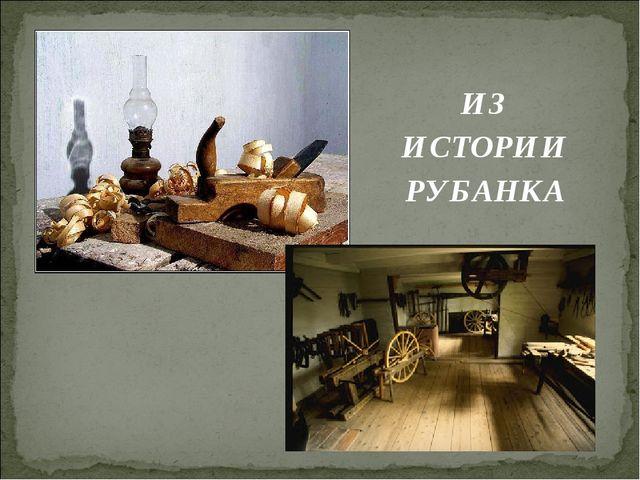 ИЗ ИСТОРИИ РУБАНКА