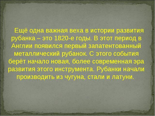 Ещё одна важная веха в истории развития рубанка – это 1820-е годы. В этот пе...