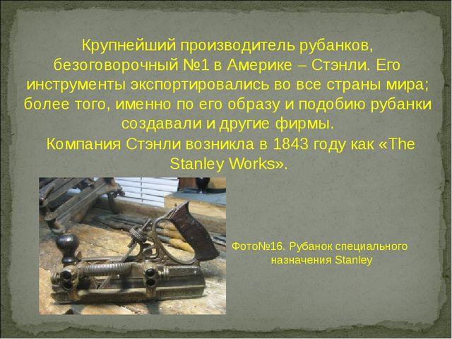 Крупнейший производитель рубанков, безоговорочный №1 в Америке – Стэнли. Его...