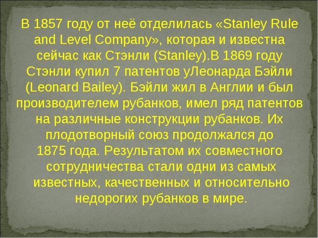 В 1857 году от неё отделилась «Stanley Rule and Level Company», которая и изв...
