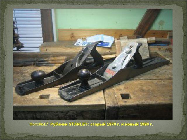 Фото№17. Рубанки STANLEY: старый 1870 г. и новый 1990 г.