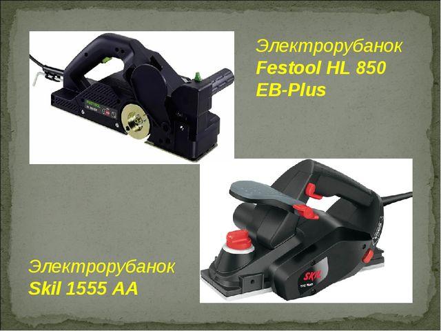 Электрорубанок Festool HL 850 EB-Plus Электрорубанок Skil 1555 AA