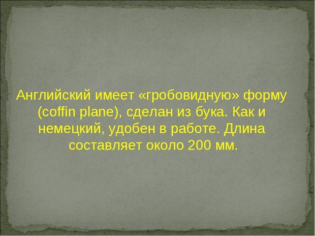Английский имеет «гробовидную» форму (coffin plane), сделан из бука. Как и не...