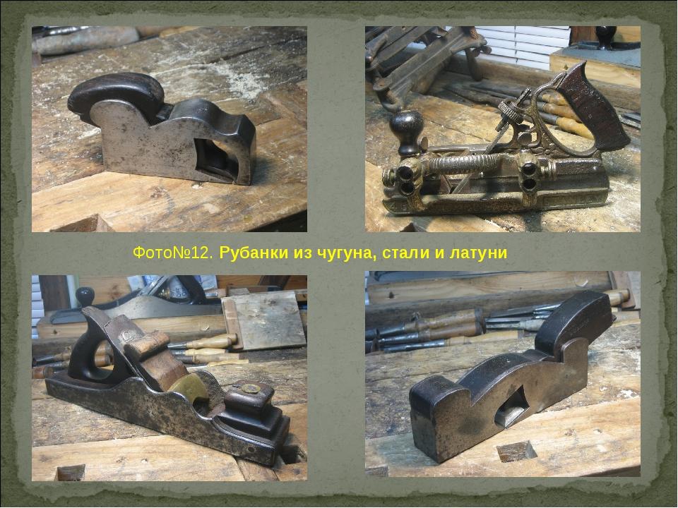 Фото№12. Рубанки из чугуна, стали и латуни