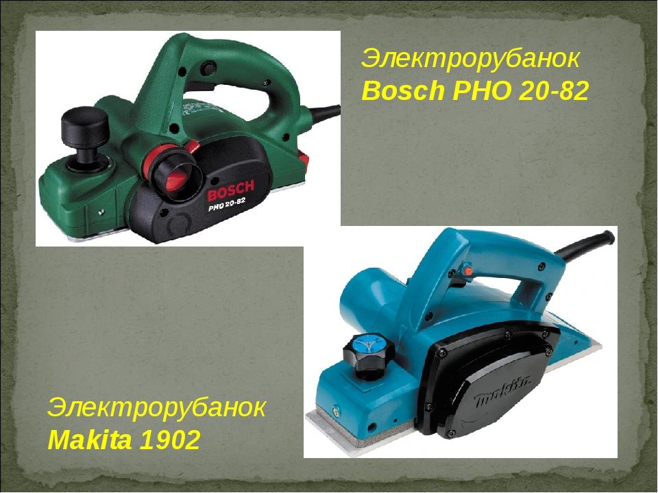 Электрорубанок Bosch PHO 20-82 Электрорубанок Makita 1902