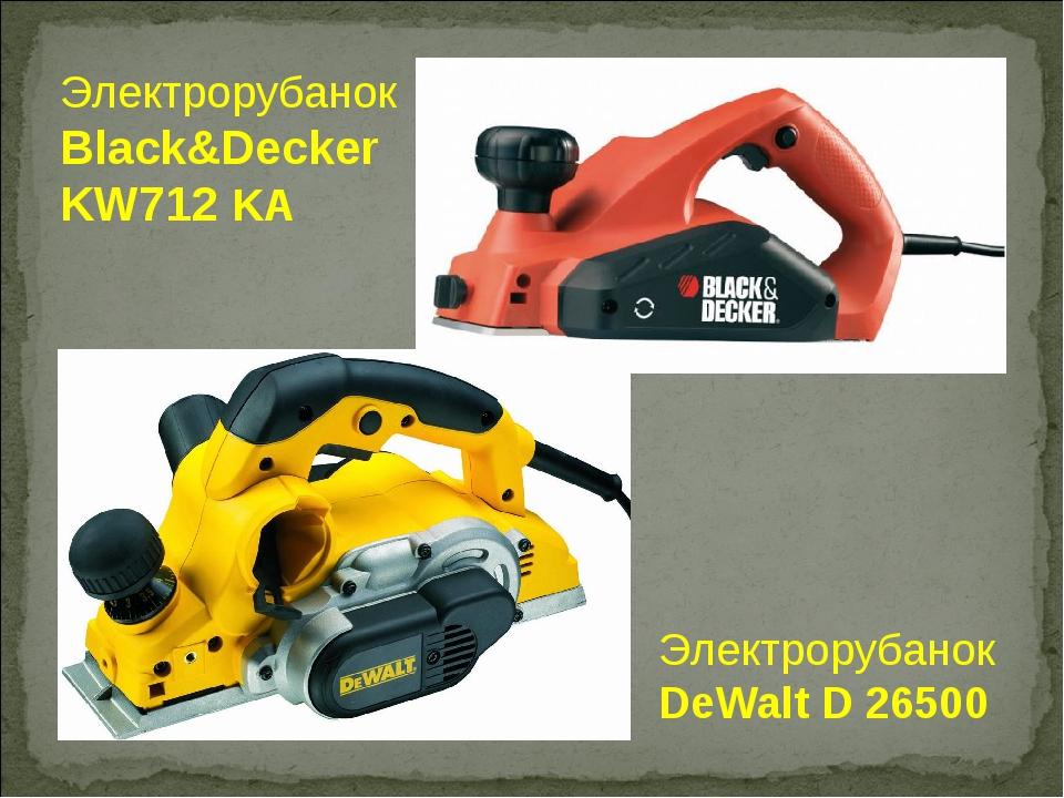 Электрорубанок Black&Decker KW712 KA Электрорубанок DeWalt D 26500