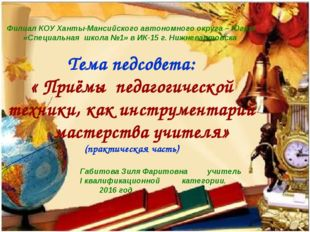 Филиал КОУ Ханты-Мансийского автономного округа – Югры «Специальная школа №1