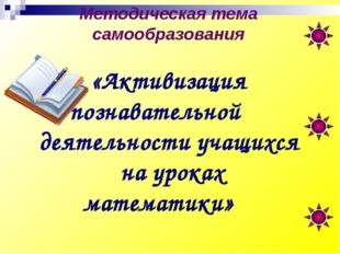 Методическая тема самообразования «Активизация познавательной деятельности у