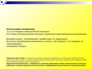 Используемая литература. А.А.Гин «Приемы педагогической техники» В.В.Гузеев «