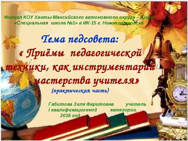 Филиал КОУ Ханты-Мансийского автономного округа – Югры «Специальная школа №1...