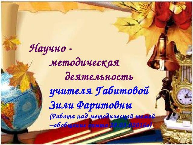 Научно - методическая деятельность учителя Габитовой Зили Фаритовны (Работа...