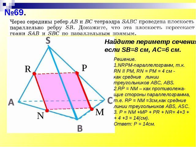 №69. N M P R Найдите периметр сечения, если SВ=8 см, АС=6 см. Решение. 1.NRPM...