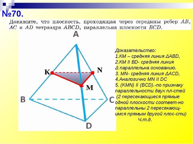 №70. К N М Доказательство: 1.КМ – средняя линия ΔАВD, 2.КМ ІІ ВD- средняя лин...