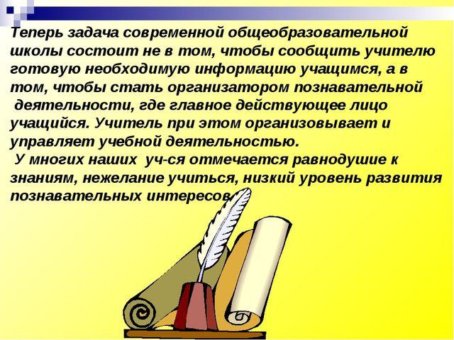 Теперь задача современной общеобразовательной школы состоит не в том, чтобы с...