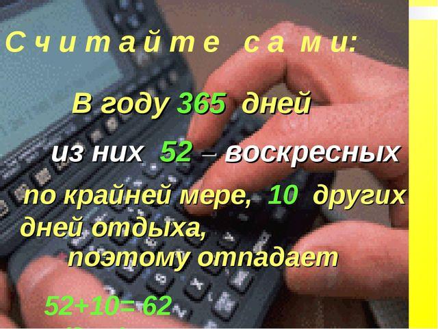 С ч и т а й т е с а м и: 52+10= 62 (дня) В году 365 дней из них 52 – воскресн...
