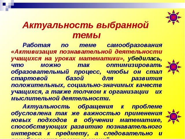 Актуальность выбранной темы Работая по теме самообразования «Активизация п...