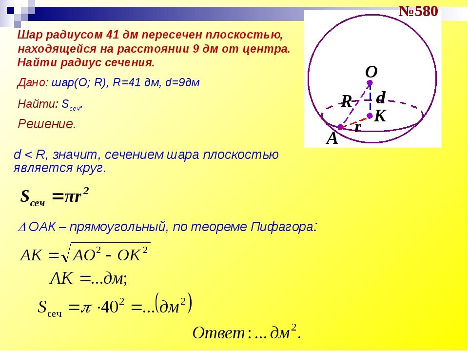 №580 Решение. d < R, значит, сечением шара плоскостью является круг.  ОАК –...