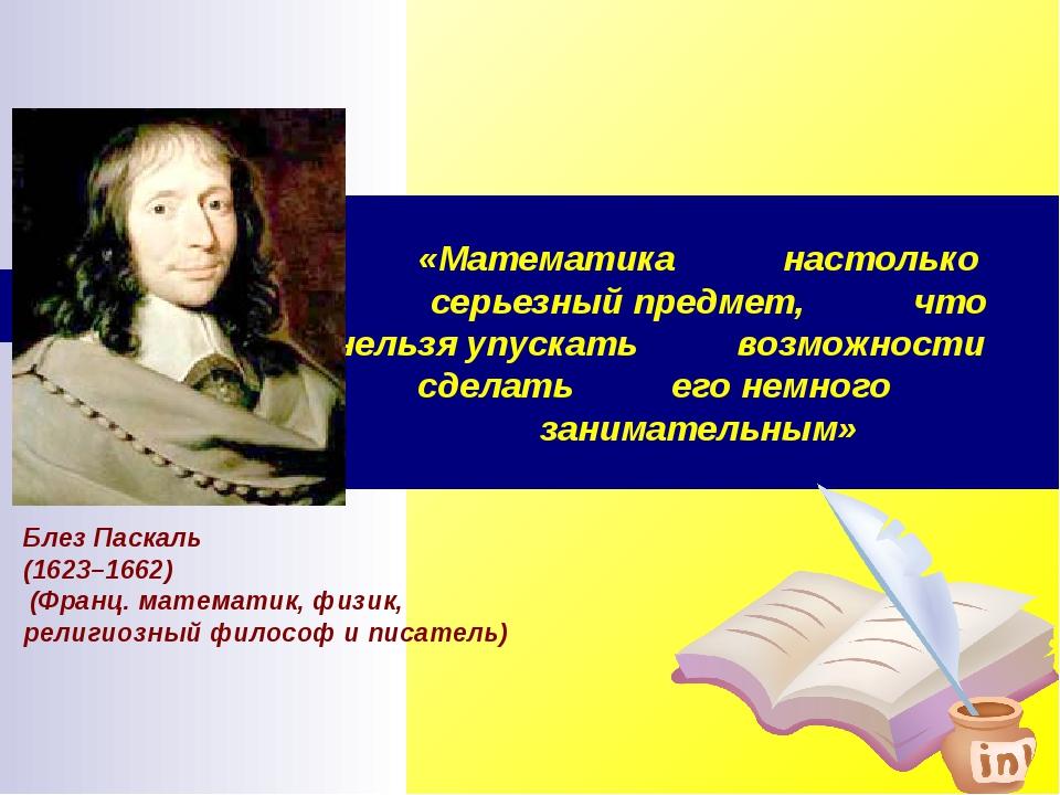 «Математика настолько серьезный предмет, что нельзя упускать возможности сде...