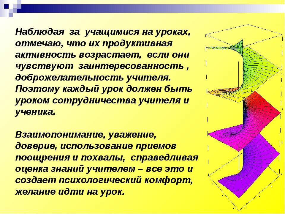 Наблюдая за учащимися на уроках, отмечаю, что их продуктивная активность возр...