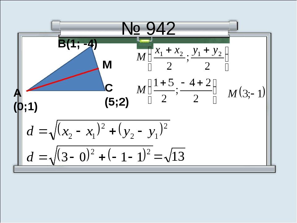 № 942 А (0;1) В(1; -4) С (5;2) М