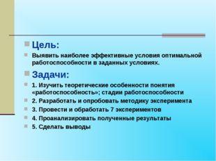Цель: Выявить наиболее эффективные условия оптимальной работоспособности в за
