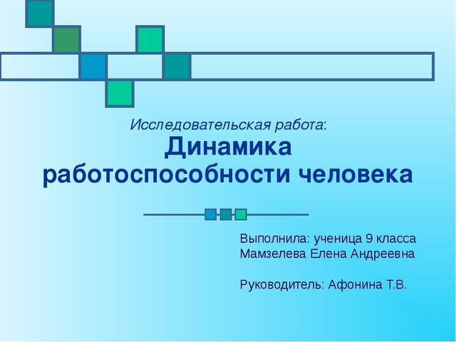 Исследовательская работа: Динамика работоспособности человека Выполнила: учен...