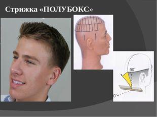 Стрижка «ПОЛУБОКС»