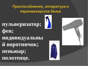 пульверизатор; фен; индивидуальный воротничок; пеньюар; полотенце.