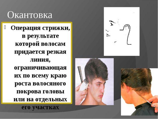 Окантовка Операция стрижки, в результате которой волосам придается резкая лин...