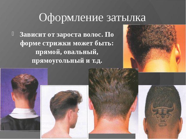 Оформление затылка Зависит от зароста волос. По форме стрижки может быть: пря...