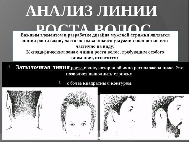 АНАЛИЗ ЛИНИИ РОСТА ВОЛОС Затылочная линия роста волос, которая обычно располо...