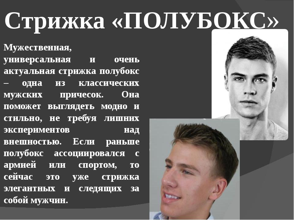 Стрижка «ПОЛУБОКС» Мужественная, универсальная и очень актуальная стрижка пол...