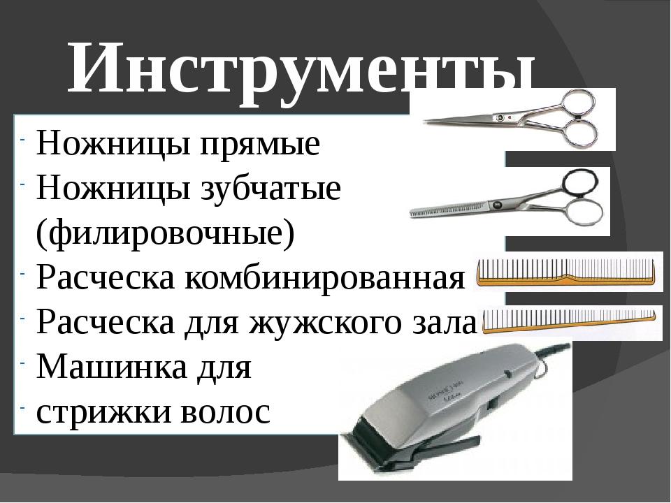 Инструменты Ножницы прямые Ножницы зубчатые (филировочные) Расческа комбиниро...