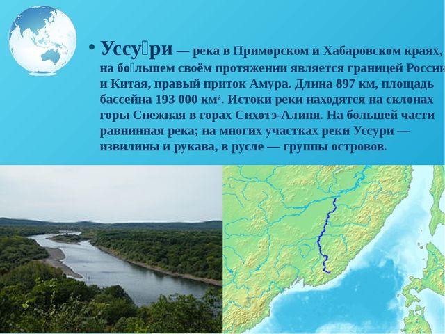 Уссу́ри — река в Приморском и Хабаровском краях, на бо́льшем своём протяжении...