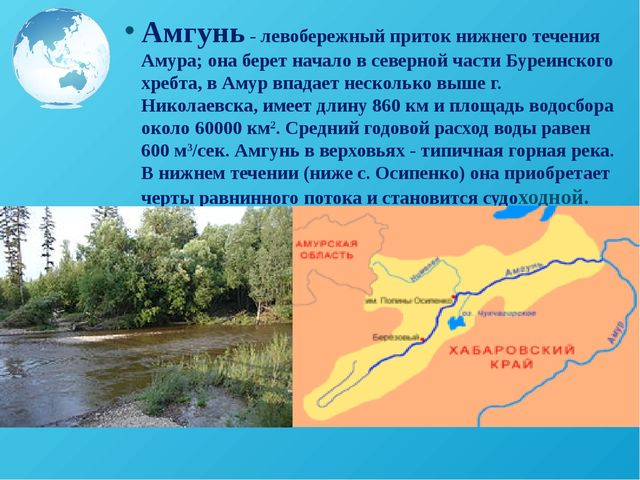 Амгунь - левобережный приток нижнего течения Амура; она берет начало в северн...