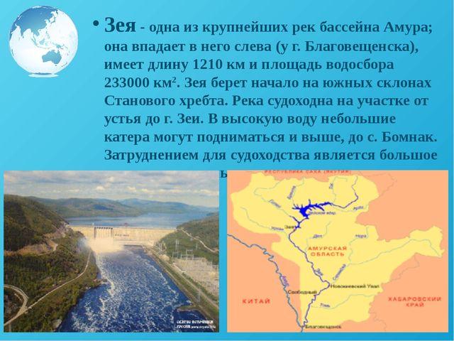 Зея - одна из крупнейших рек бассейна Амура; она впадает в него слева (у г. Б...