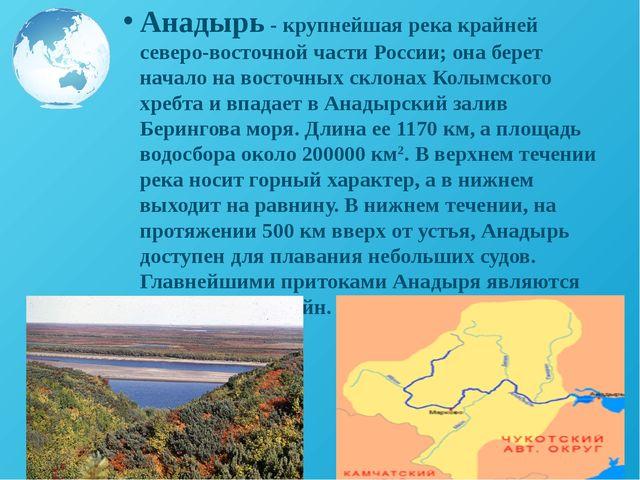 Анадырь - крупнейшая река крайней северо-восточной части России; она берет на...