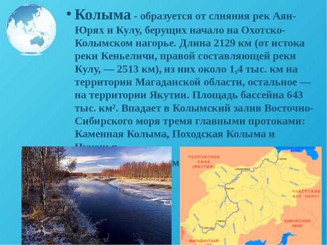 Колыма - образуется от слияния рек Аян-Юрях и Кулу, берущих начало на Охотско...