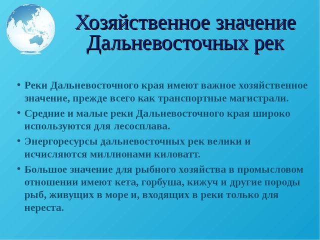 Реки Дальневосточного края имеют важное хозяйственное значение, прежде всего...