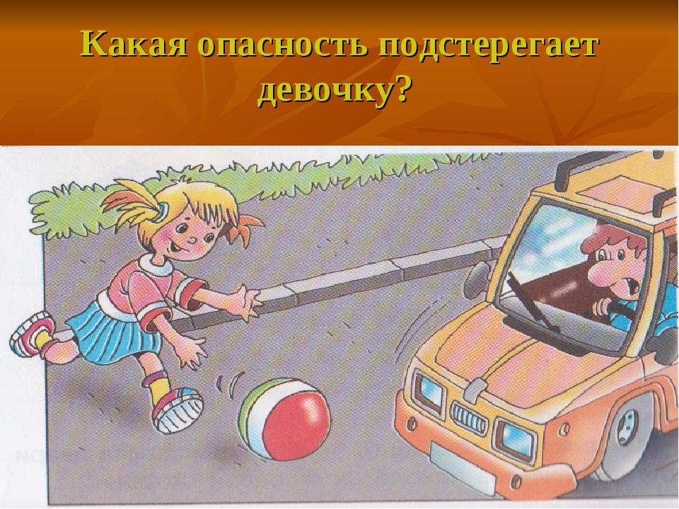 Какая опасность подстерегает девочку?