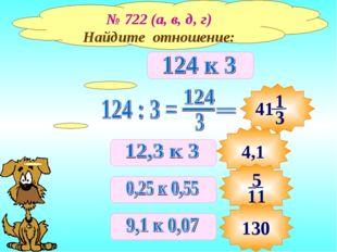 № 722 (а, в, д, г) Найдите отношение: 4,1 130