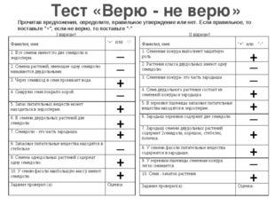 Тест «Верю - не верю» Прочитав предложения, определите, правильное утверждени